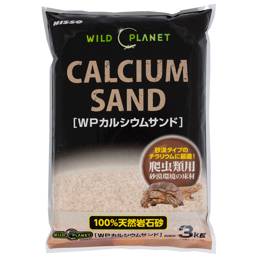 ニッソー ワイルドプラネット WPカルシウムサンド 新品■送料無料■ 3kg 関東当日便 訳あり