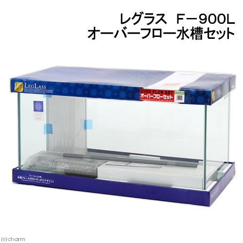 (대형)코트브키 공예 kotobuki 레그라스 F-900 L오버플로우 수조 세트(사이즈:90×45×45 cm) 별도 대형 수수료・ 동고불가・대금 상환 불가