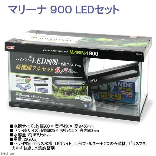 お1人様1点限り(大型)GEX マリーナ900 LEDセット 別途大型手数料・同梱不可・代引不可【HLS_DU】