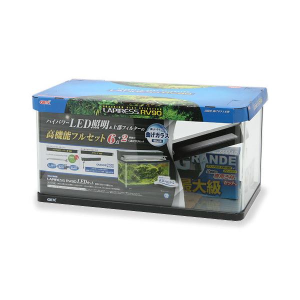 □(大型)GEX 90cm水槽セット ラピレスRV90 LEDセット アクアリウム 別途大型手数料・同梱不可・代引不可