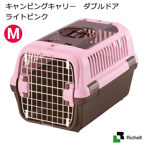 リッチェル キャンピングキャリー ダブルドア 関東当日便 ライトピンク M 70%OFFアウトレット 豊富な品