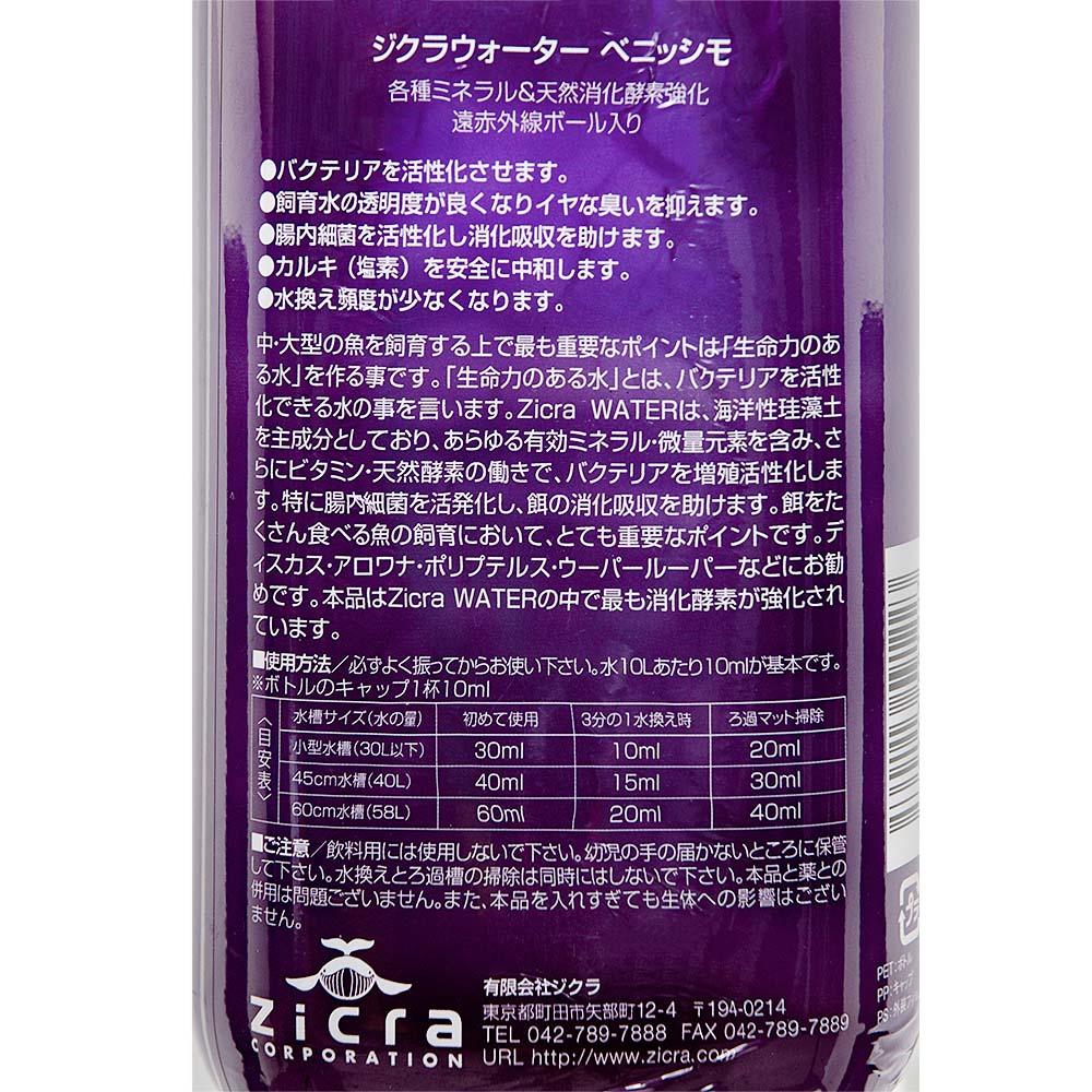 ジクラ ウォーター ベニッシモ(中・大型魚用) 1000ml 調整剤 関東当日便