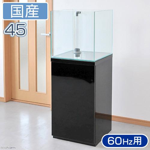 (大型)アウトレット品 60Hz オリジナル国産オーバーフロー水槽セット 45キューブ ブラックキャビ 別途大型手数料・同梱不可・代引不可 2個口