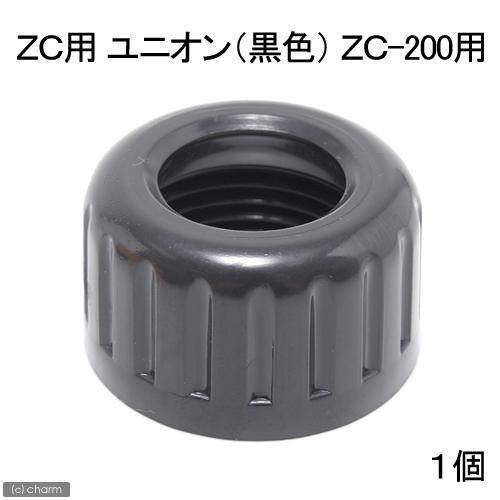 水槽用クーラー ZC用 ユニオン グレー色 新作アイテム毎日更新 関東当日便 ZC-200用 信用 1個