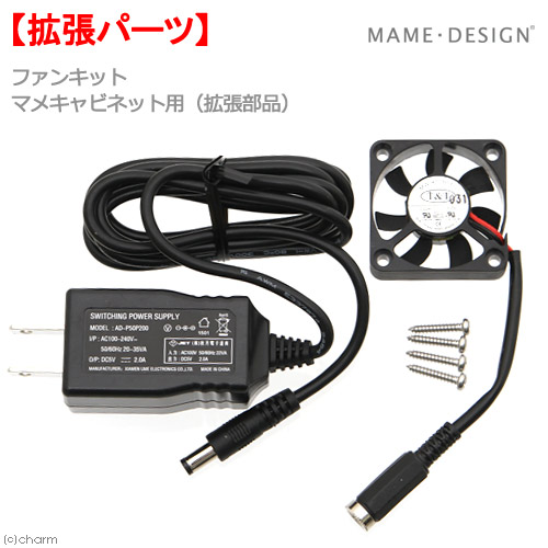 マメデザイン マメキャビネット用 ファン4010キット 拡張部品 関東当日便