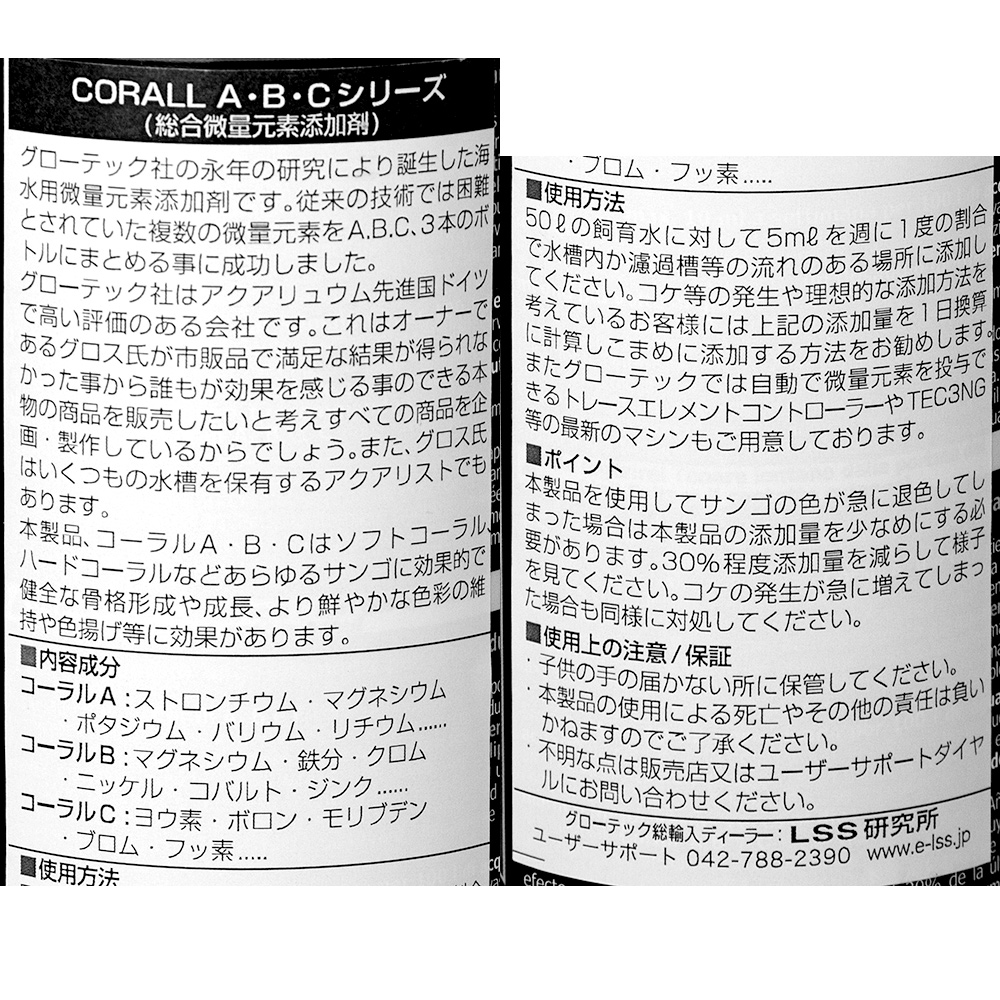 グローテック Corall A コーラルA 総合微量元素添加剤(サンゴ育成・色揚げ用添加剤) 500ml 関東当日便
