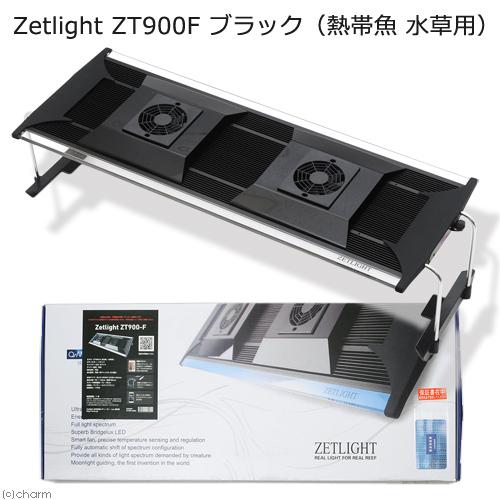 Zetlight ZT900F ブラック(熱帯魚 水草用) 水槽用照明 LEDライト 熱帯魚 水草 沖縄別途送料 関東当日便