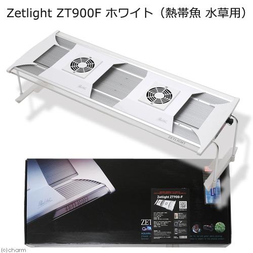 Zetlight ZT900F ホワイト(熱帯魚 水草用) 水槽用照明 LEDライト 熱帯魚 水草 沖縄別途送料 関東当日便