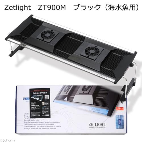 Zetlight ZT900M ブラック(海水魚用) サンゴ 水槽用照明 LEDライト 沖縄別途送料 関東当日便