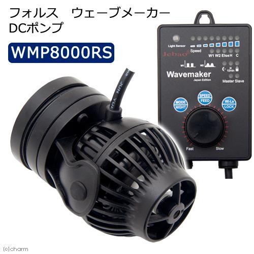 フォルス ウェーブメーカー DCポンプ WMP8000RS サーキュレーター 海水魚 サンゴ 水流 沖縄別途送料 関東当日便