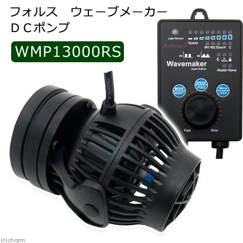 フォルス ウェーブメーカー DCポンプ WMP13000RS サーキュレーター 海水魚 サンゴ 水流 沖縄別途送料 関東当日便