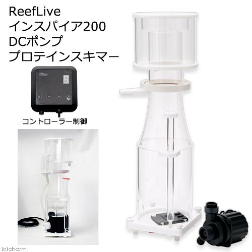 □アウトレット品 ReefLive インスパイア200 Inspire200 DCポンププロテインスキマー 沖縄別途送料 関東当日便