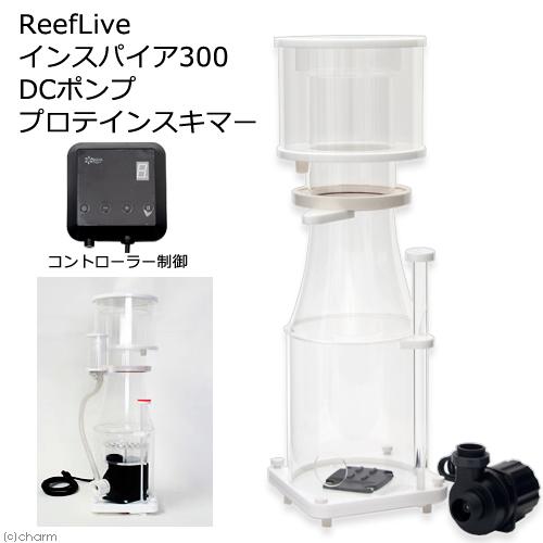 ReefLive インスパイア300 Inspire300 DCポンププロテインスキマー 沖縄別途送料【HLS_DU】 関東当日便