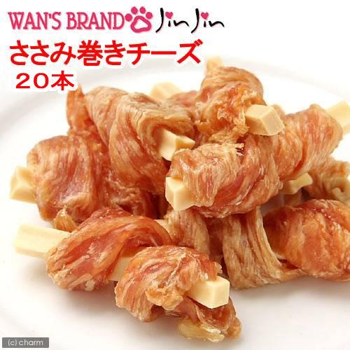 消費期限 2022 06 29 JINJIN 中袋おやつ 新色追加 ささみ巻きチーズ 無添加 評価 関東当日便 国産 20本