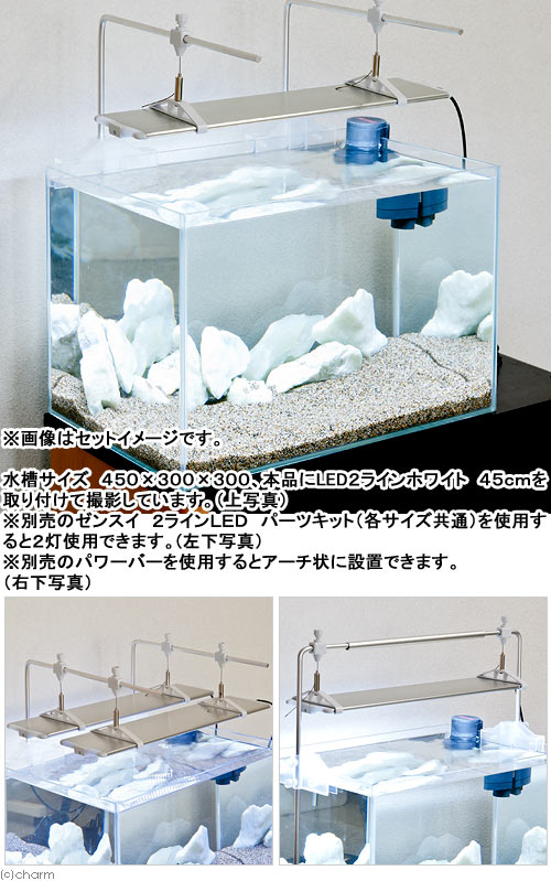 ゼンスイ 2ラインLED ベースキット(各サイズ共通) 水槽用照明 ライト 熱帯魚 水草 関東当日便