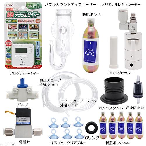 CO2フルセット チャームオリジナルコンパクトレギュレーターBセットDX(6mm対応電磁弁&タイマー付き) 沖縄別途送料 関東当日便
