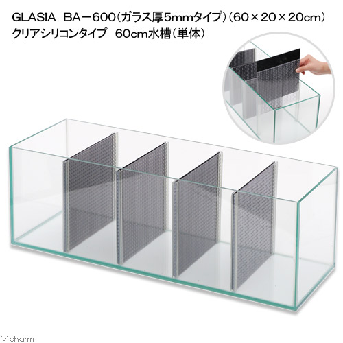 GLASIA ベタ BA-600(ガラス厚5mmタイプ)(60×20×20cm) クリアシリコンタイプ(単体) 沖縄別途送料 関東当日便