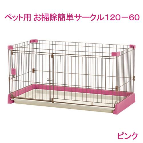 (大型)リッチェル ペット用お掃除簡単サークル 120-60 ピンク 犬 ケージ 別途大型手数料・同梱不可・代引不可