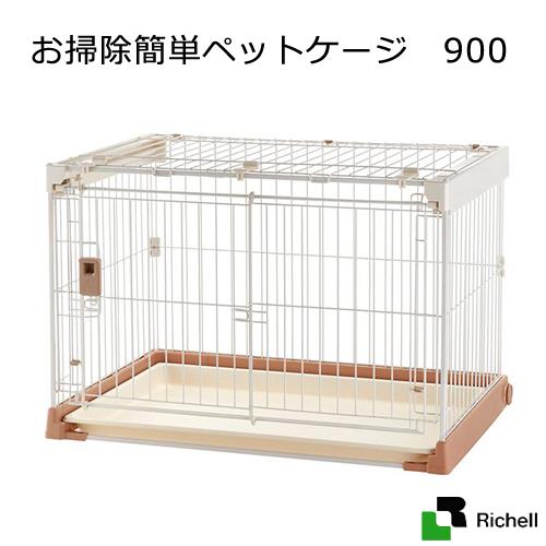 同梱不可・中型便手数料 リッチェル ペット用お掃除簡単ペットケージ 900 才数180