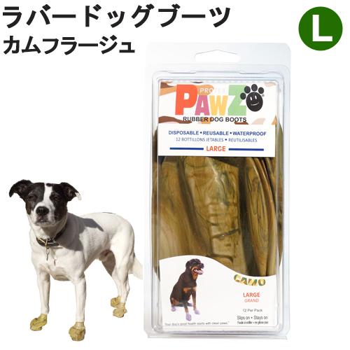 Pawz ラバードッグブーツ L カムフラージュ 犬用靴 関東当日便