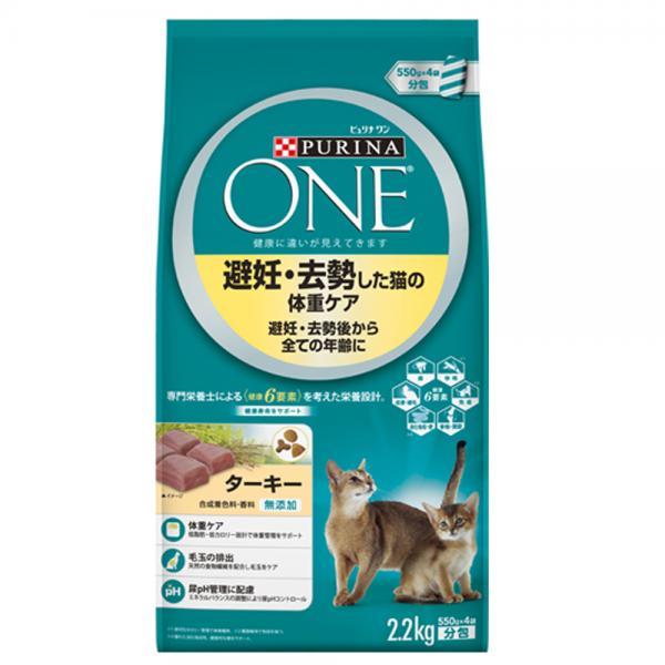 消費期限 2022 08 31 送料無料 ピュリナワンキャット 避妊 お一人様5点限り ターキー 関東当日便 去勢した猫の体重ケア 日本産 2.2kg