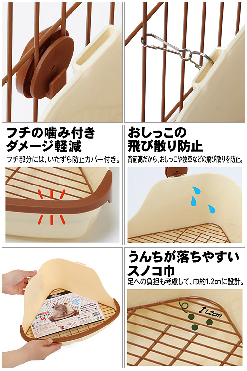 ミニアニマン ウサギの固定式コーナートイレ S うさぎ トイレ ドギーマン 関東当日便