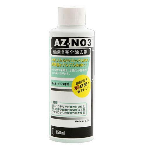 サンゴ水槽で硝酸塩をゼロまで落としたいなら AZ-NO3 硝酸塩除去剤 低価格 関東当日便 海水専用 お値打ち価格で 150ml