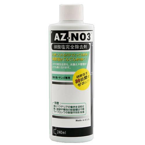 サンゴ水槽で硝酸塩をゼロまで落としたいなら 直送商品 AZ-NO3 硝酸塩除去剤 信用 海水専用 240ml 関東当日便