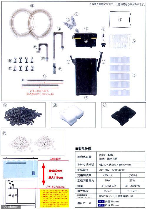 Kotobuki kotobuki power box SV-12,000 for aquarium external filters Kanto day flights