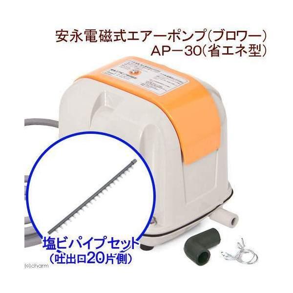 安永電磁式エアーポンプ(ブロワー) AP-30P(省エネ型)+塩ビパイプ 一方コック付き 吐出口20 片側キャップ付き 沖縄別途送料 関東当日便