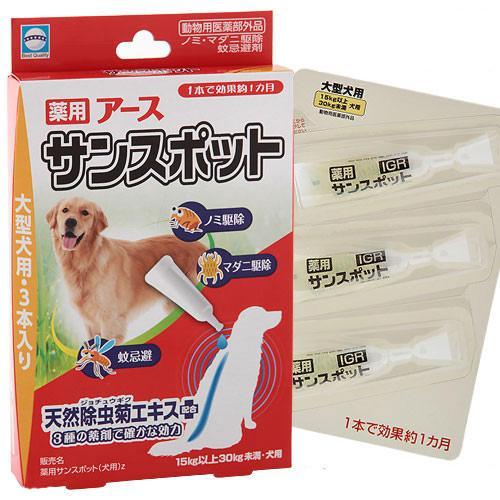 現品 アース 薬用アースサンスポット 大型犬用 3.2g×3本 ☆送料無料☆ 当日発送可能 関東当日便