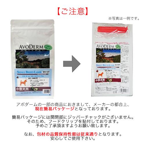 アボ・ダーム スモールブリードアダルト 2.2kg 小型犬 フード 関東当日便