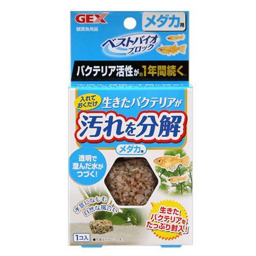 GEX ベストバイオブロック メダカ用 注目ブランド バクテリア メダカ 関東当日便 税込