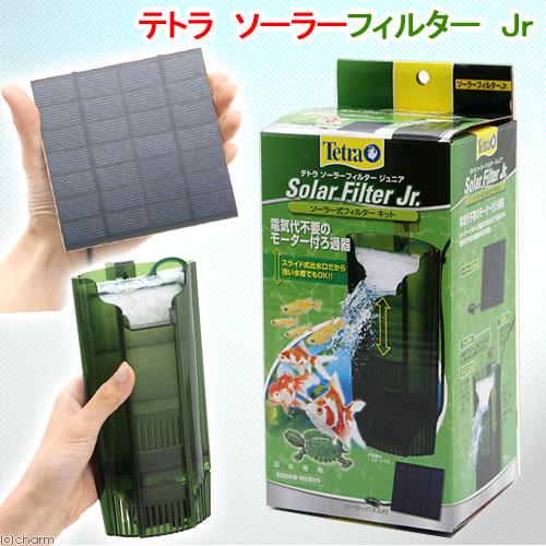 Tetra solar filter Jr water filter sunlight Kanto day flights.
