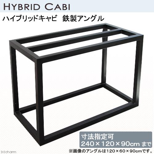 メーカー直送(受注生産)ハイブリッドキャビ 鉄製アングル(寸法指定可240×120×90cmまで)(60角/T2.3)同梱不可・別途送料