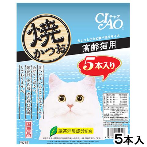 いなば CIAO(チャオ) 焼かつお 高齢猫用 5本入り 猫 おやつ 【dl_cat20170222】 関東当日便