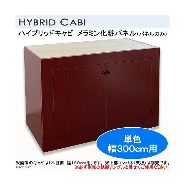 □メーカー直送(受注生産)ハイブリッドキャビ メラミン化粧パネル(パネルのみ)単色 300cm用(寸法指定可)同梱不可