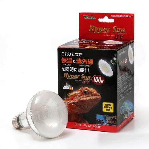 ビバリア 出色 ハイパーサンUV 100W バスキングライト 関東当日便 世界の人気ブランド UV灯 保温球 紫外線灯