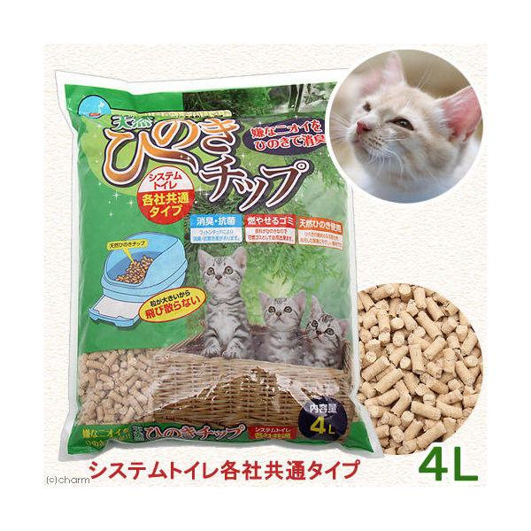 猫砂 お一人様7点限り 天然ひのきチップ 4L 猫砂 木製 チップ システムトイレ 関東当日便