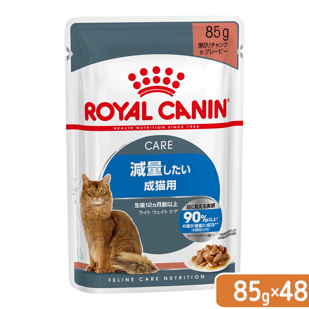 ロイヤルカナン 猫 ウルトラライト 成猫用 85g 48袋 9003579308769 関東当日便