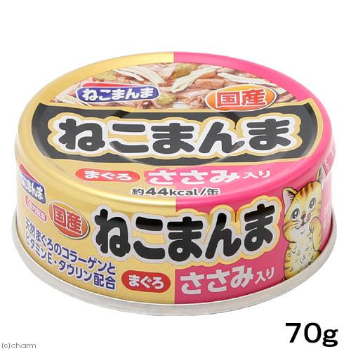 はごろもフーズ ねこまんま まぐろ ささみ入り 70g 国産 キャットフード 関東当日便