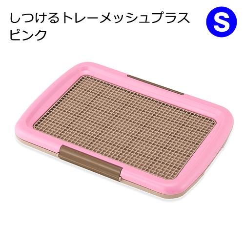 しつけるトレーメッシュプラスS 新作入荷 ピンク 犬用トイレ 関東当日便 本日限定