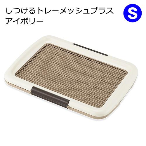 しつけるトレーメッシュプラスS アイボリー 高価値 犬用トイレ 供え 関東当日便