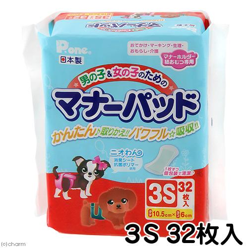国産 男の子&女の子のためのマナーパッド 交換式 3S 32枚 超小型犬 マナーパッド 交換式 おもらし ペット 関東当日便
