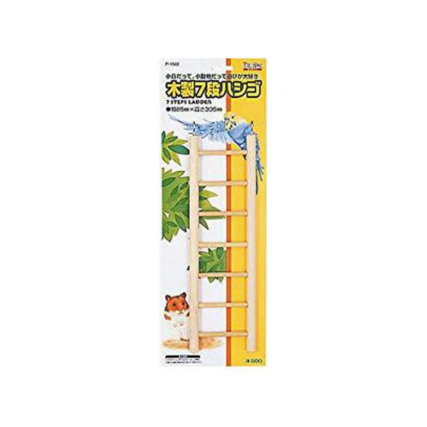スドー 完全送料無料 木製7段ハシゴ 期間限定の激安セール ハムスター 鳥 はしご おもちゃ 関東当日便