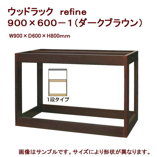 □取寄せ商品 同梱不可・中型便手数料 水槽台 ウッドラック refine 900×600-1 才数170