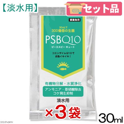 PSBQ10 ピーエスビーキュート 淡水用 30mL3個セット 光合成細菌 バクテリア 熱帯魚【HLS_DU】