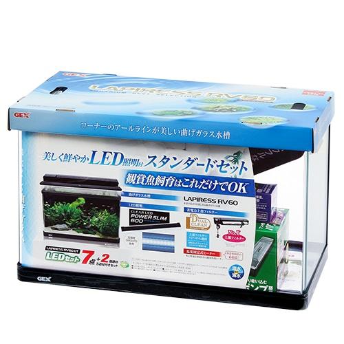 GEX ラピレスRV60DT LEDセット 水槽セット アクアリウム お一人様1点限り 沖縄別途送料 関東当日便