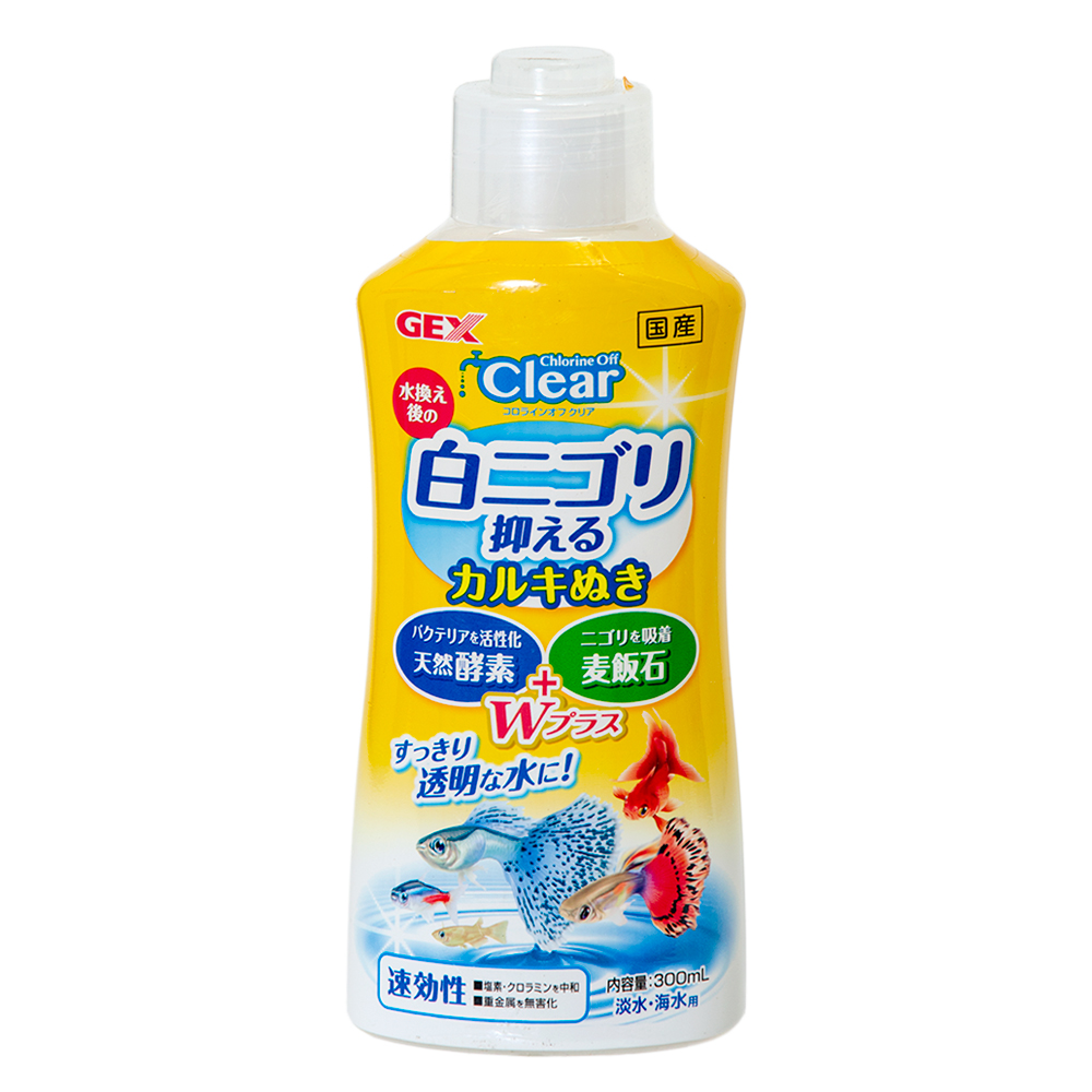 GEX コロラインオフクリア 300ml 有名な 塩素中和 関東当日便 白濁り カルキ抜き ランキングTOP10