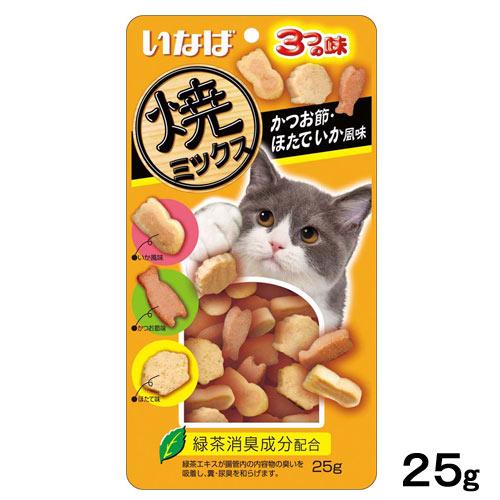 消費期限 2022 07 31 いなば 焼ミックス3つの味 かつお節 いか風味 キャットフード ほたて 関東当日便 期間限定で特別価格 賜物 25g おやつ